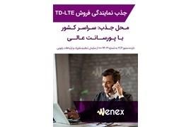 اعطای نمایندگی اینترنت TD-LTE , ADSL , VOIPبا شرایط و مزایای فوق العاده