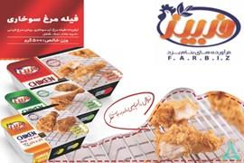 اعطای نمایندگی فروش و پخش محصولات غذایی آماده و نیمه آماده فربیز