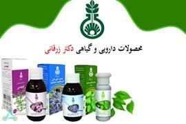 اعطای نمایندگی پخش و توزیع داروهای گیاهی، عصاره و روغن های گیاهی دکتر زرقانی