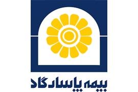 شعبه مرکزی بیمه پاسارگاد- اعطای نمایندگی بیمههای زندگی