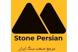 اعطای نمایندگی مرجع صنعت سنگ ایران در خاورمیانه