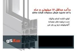 شرکت سالکو تولید کننده درب و پنجره دوجداره