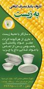 جذب نماینده استانی در زمینه پخش ظروف یکبار مصرف گیاهی