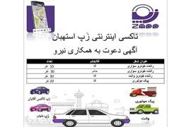 اعطای نمایندگی تاکسی اینترنتی زَپ در سراسر کشور