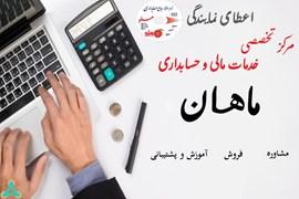 اعطای نمایندگی مرکز تخصصی ارائه خدمات نرم افزارهای مالی و حسابداری ماهان