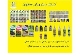 اعطای نمایندگی فروش محصولات کشاورزی سبز رویش