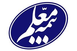 اعطای نمایندگی بیمه جنرال تحت سرپرستی مجتمع مرکزی بیمه معلم ویژه شهر تهران بدون نیاز به دفتر