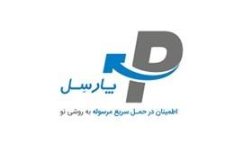 اعطای نمایندگی خدمات حمل و نقل شهری و بین شهری در سراسر ایران
