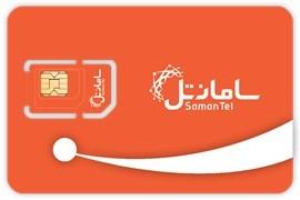 اعطای نمایندگی فروش سیم کارت سامانتل و لوازم جانبی موبایل
