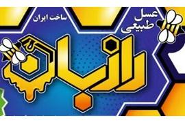 اعطای نمایندگی عسل طبیعی رازبان در سراسر ایران
