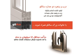 واگذاری نمایندگی و عاملیت فرش  شرکت سالکو تولید کننده درب و پنجره دوجداره