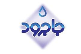 اعطای نمایندگی آب معدنی صنایع غذایی جاجرود
