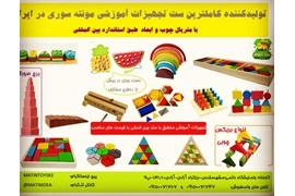 جذب نمایندگی فروش تجهیزات کمک آموزشی چوبی مونته سوری شرکت متین ایده