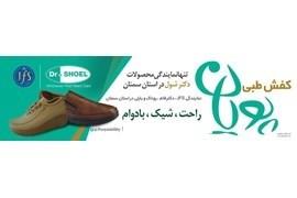 اعطای نمایندگی کفش طبی پویان