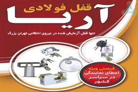 اعطای نمایندگی فروش قفل فولادی آریا (تنها قفل آزمایش شده در نیروی انتظامی)