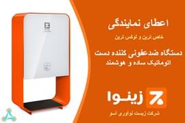 اعطای نمایندگی فروش دستگاه ضد عفونی کننده دست تالی