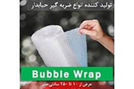 اعطای نمایندگی نایلونهای حبابدار بسته بندی
