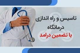 تاسیس و راه اندازی درمانگاه با تضمین درآمد و اخذ بی قید و شرط تمامی مجوز های وزارت بهداشت