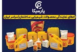 اعطای نمایندگی فروشگاه زنجیره ای محصولات شیمیایی ساختمان، پارسیکا