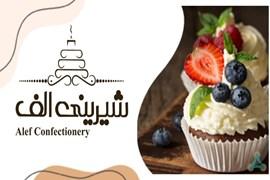فراخوان توسعه شعبه شیرینی الف (شیرینی، نان و بستنی) در سراسر کشور