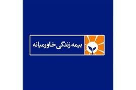 اعطای نمایندگی فروش بیمه های زندگی، بیمه خاورمیانه کد 01038981