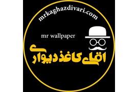 اعطای نمایندگی کاغذ دیواری و تزئینات داخلی آقای کاغذ دیواری