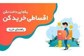 اعطای نمایندگی تامین سرمایه و اقساطی شرکت آرمان
