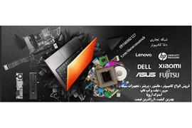 اعطای نمایندگی فروش انواع کامپیوتر ، مانیتور ، پرینتر ، تجهیزات شبکه ، سرور ، تبلت و لپ تاپ
