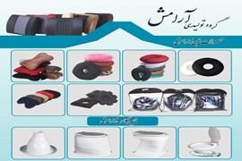اعطای نمایندگی محصولات طبی پزشکی و توالت فرنگی سیار فایبر گلاس، آرامش