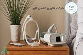 اعطای نمایندگی فروش تجهیزات پزشکی و دستگاه های کمک تنفسی کارو