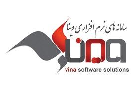 پذیرش نمایندگی فروش محصولات سامانه های نرم افزاری وینا در سراسر کشور
