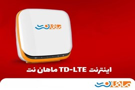 اعطای نمایندگی فروش اقساطی اینترنت پرسرعت ADSL2 ماهان نت