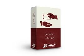 اعطای نمایندگی فروش نرمافزارهای یکپارچه سازمانی مَهفا