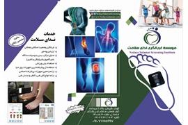 اعطای نمایندگی ارزیابی ساختار قامتی و رشد حرکتی و ارائه خدمات اصلاحی