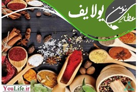 اعطای نمایندگی عطاری نوین یولایف با امکان اعطای وام و تابلو