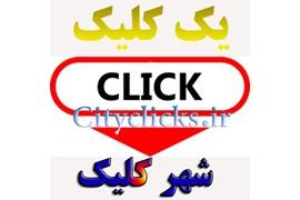 اعطای نمایندگی اپلیکیشن شهر کلیک