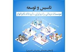 تاسیس و راه اندازی درمانگاه با تضمین درامد