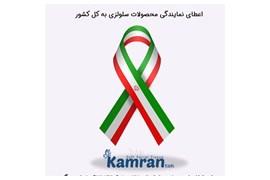 اعطای نمایندگی فعال محصولات سلولزی به همهی استان های ایران
