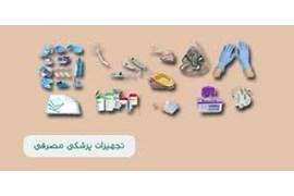 اعطای نمایندگی و فروش عمده تجهیزات مصرفی پزشکی هلدینگ ایرانیان