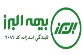 اعطای نمایندگی رسمی بیمه البرز ( آذربایجان شرقی ) با آموزش رایگان و درآمد بالای 10 میلیون