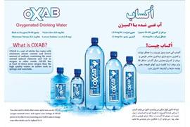 اعطای نمایندگی محصولات اکساب (اب غنی شده با اکسیژن)