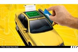 اعطای نمایندگی خدمات آنلاین پرداخت تاکسی،  رویای عصر رایانه