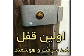 اعطای نمایندگی قفل هوشمند ضد سرقت منزل و محل کار نامیـرا با مزایای عالی