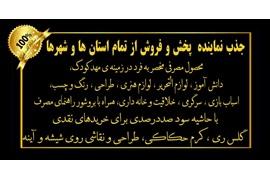 جذب نماینده پخش محصول نوشت افزار و نقاشی در مراکز استان