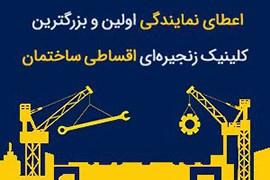 اعطای نمایندگی اقساطی کلینیک زنجیرهای ساختمان در سراسر ایران