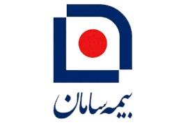 گزینش شرکت بیمه سامان در استان شیراز