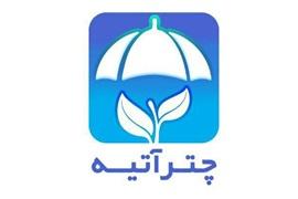 اعطای نمایندگی  شرکت چتر آتیه ایرانیان