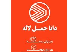 اعطای نمایندگی حمل و نقل (درب به درب) دانا حمل لاله در مراکز استانی