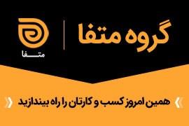 اعطای نمایندگی جدیدترین برندهای رستورانی کشور، متفا (ربو فود، ستارگان ایران، پلوریزه و ...)