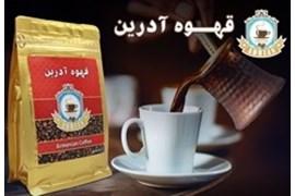 اعطای نمایندگی فروش انواع قهوه آدرین در سراسر کشور